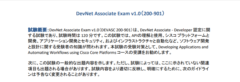 200-901試験情報