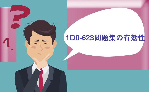 1D0-623問題集の有効性