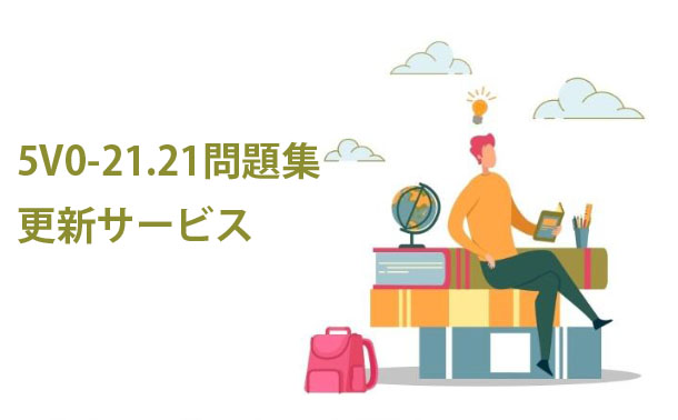 5V0-21.21試験問題集