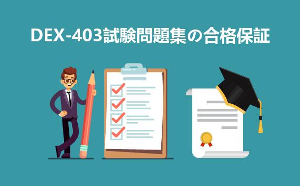 DEX-403試験問題集の合格保証