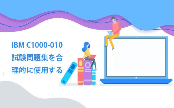 C1000-010試験